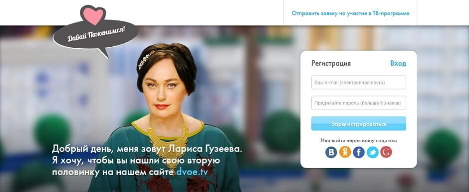 Двое ТВ (Давай Поженимся) - Это первый сайт знакомств, где кандидатов подбирает виртуальный помощник
