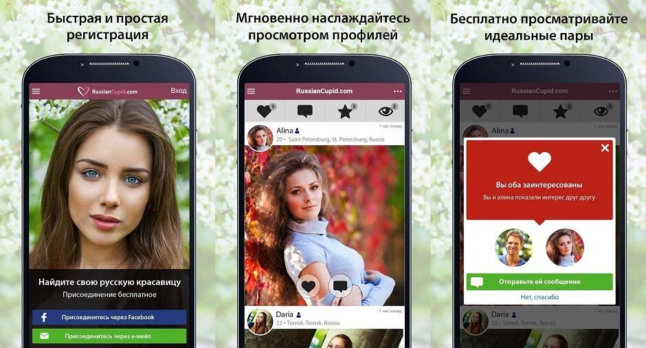 RussianCupid - Приложение для русских знакомств